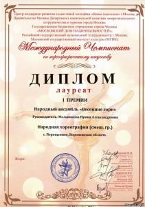 """Ансамбль """"Весенние Зори"""""""
