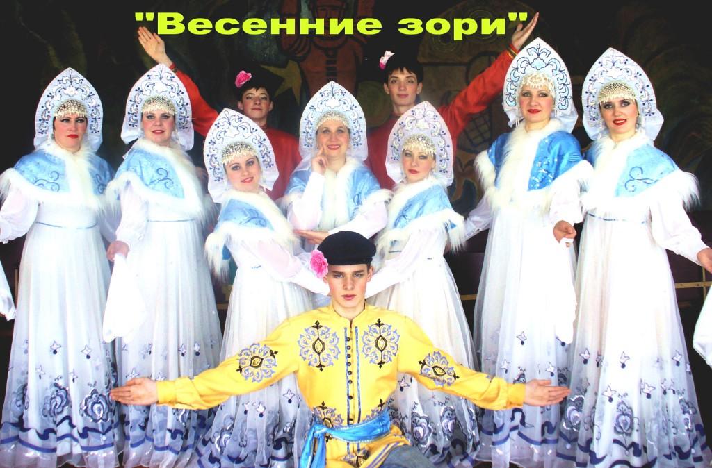 """Русские народные песни в исполнении ансамбля """"Весенние Зори"""""""